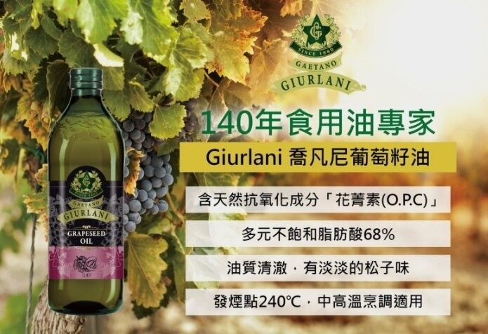 【義大利Giurlani】喬凡尼葡萄籽油(1000mx9瓶)