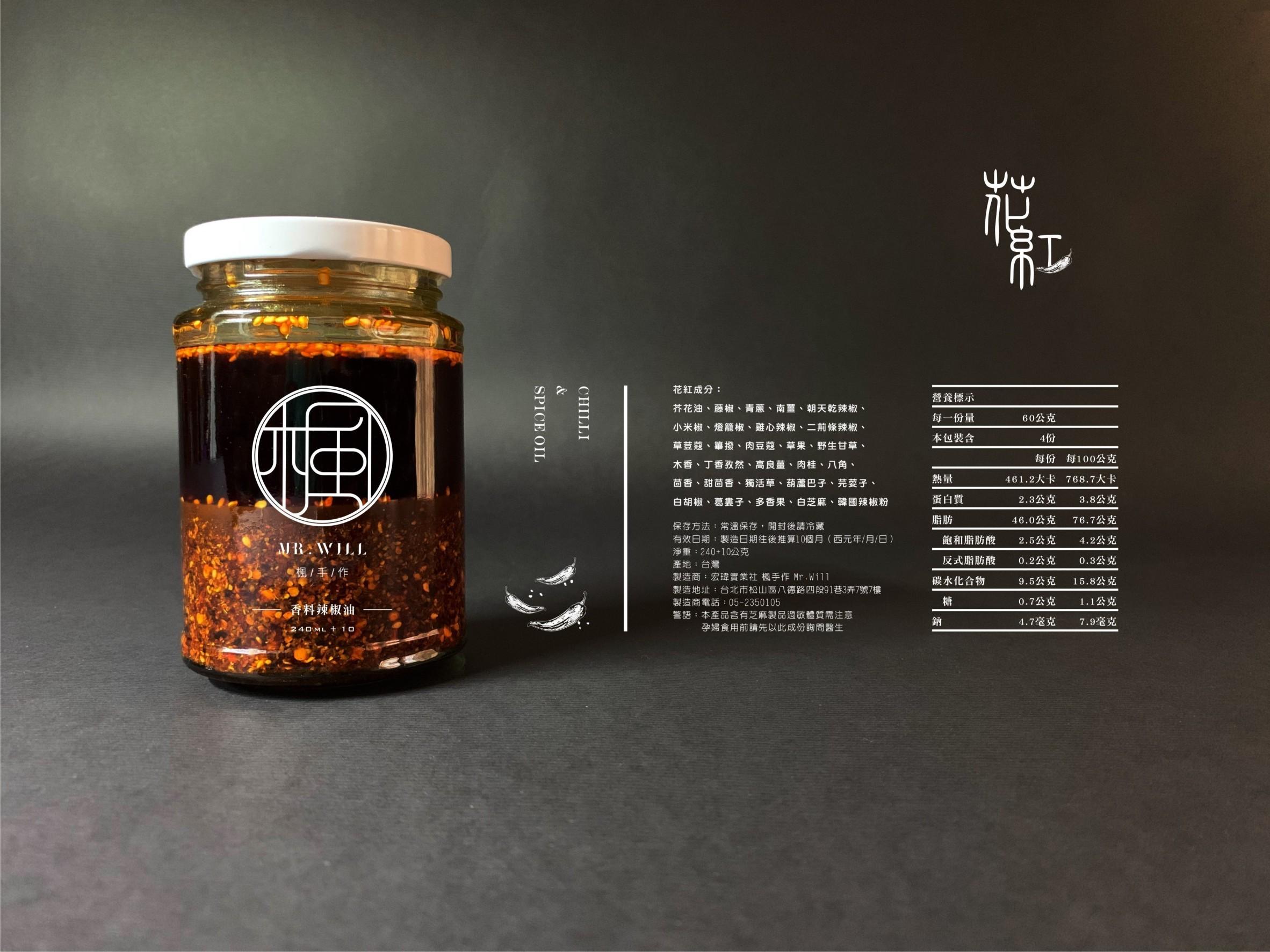 楓手作_香料辣椒油(花紅)/香料花椒油(花愛) _五星級私廚指定專用