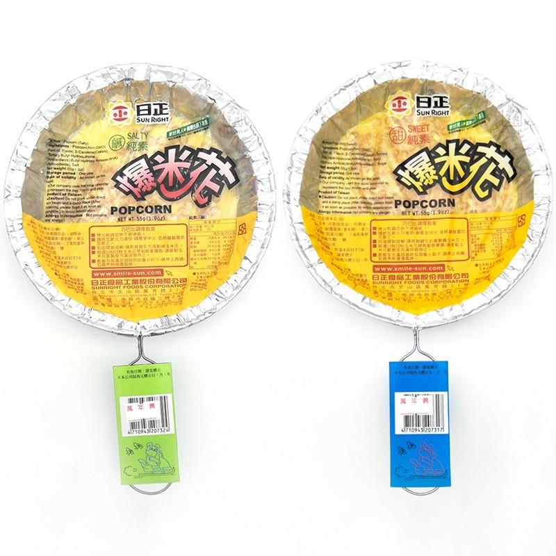 爆米花(甜/鹹)兩種口味 55克重