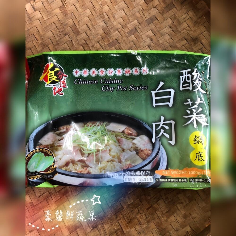 食分道地白肉酸菜鍋底