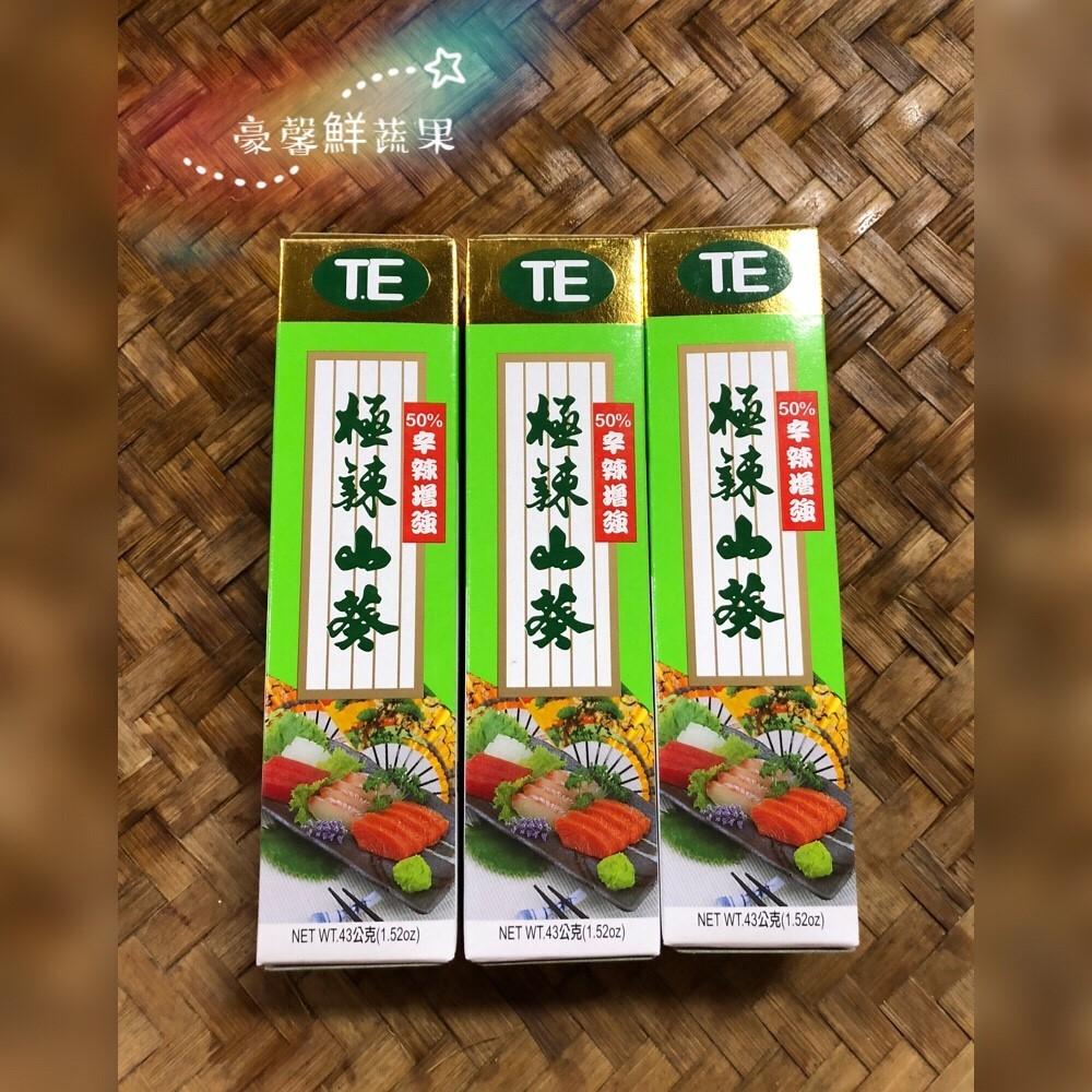 極辣山葵(哇沙米)