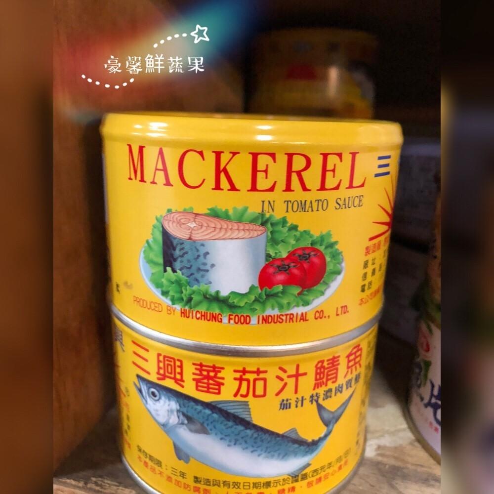三興番茄汁 鯖{ㄑ一ㄥ}魚-(230g)