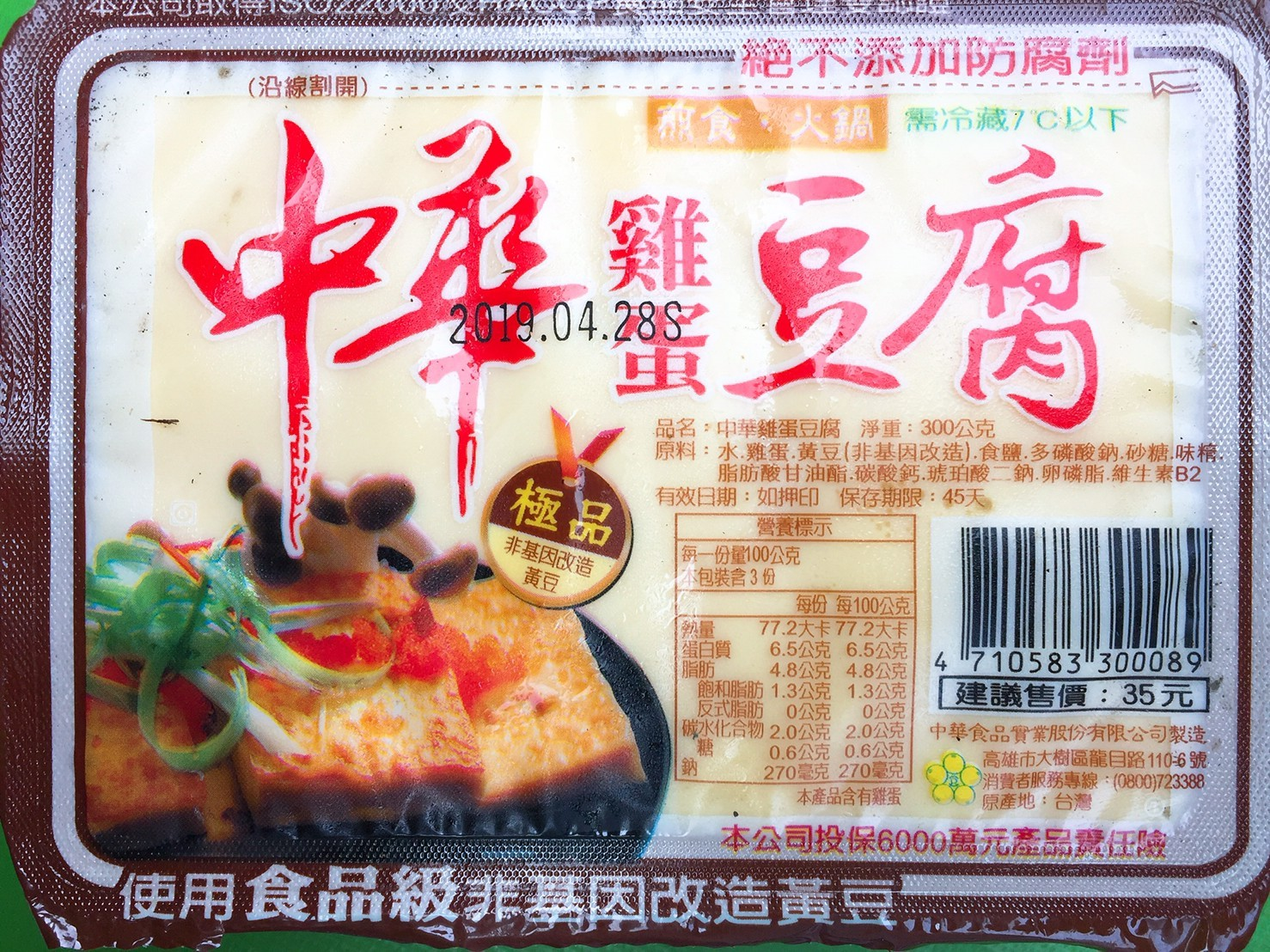 中華豆腐(雞蛋)