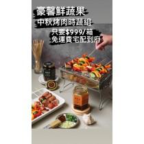 【美安獨家】免運費_中秋節烤肉時蔬$999組合_可加購區
