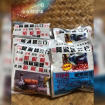 阿順師胡椒蝦/蒜頭蝦調味包