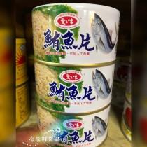 老字號愛之味鮪魚片(185g)