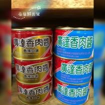 廣達香肉醬-160g
